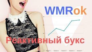 WMRok - Ваш заработок в интернете и недорогая реклама сайтов!