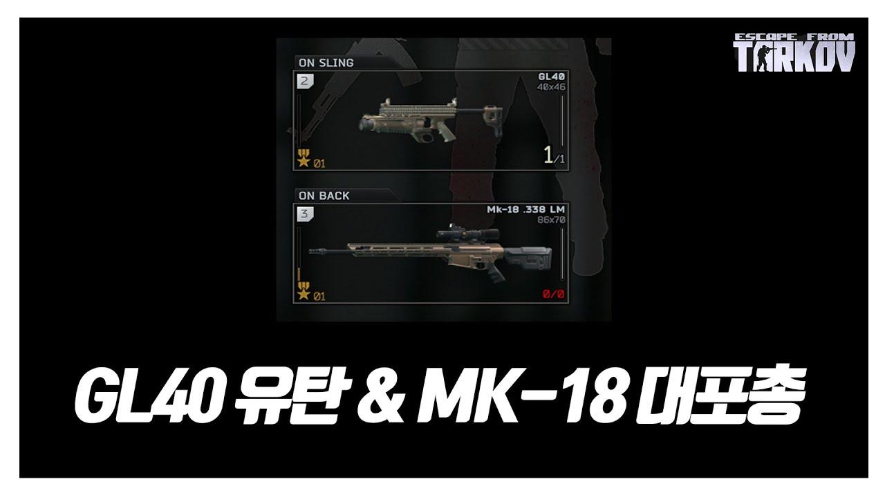 [타르코프] GL40 유탄과 MK-18 대포 저격을 같이 써본 영상 // Escape From Tarkov