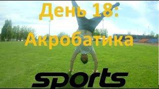 Спорт | #26 Тренировки 30 дней подряд, день 18!