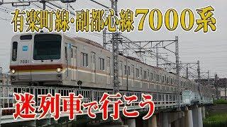 【迷列車で行こう】#41 東京メトロ有楽町線・副都心線 7000系 ~改造に改造を重ね現在も活躍する長老電車~