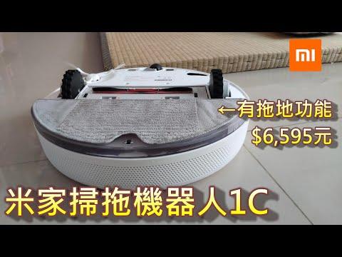 【Hello! 小米】米家掃拖機器人1C  │ 有拖地功能掃地機 │ 值不值得買?! │ 小米
