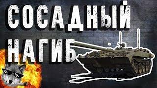 Нагибные  ПТ позиции Strv S1 Skorpion G WZ 120 1G FTAMX Cda 105 Worldoftanks