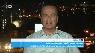 """""""عملية توطين السوريين في تركيا كانت في البداية مرفوضة والآن تغير الوضع"""""""