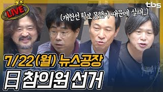 우상호, 주진우, 김경율, 서기호, 호사카 유지   김어준의 뉴스공장