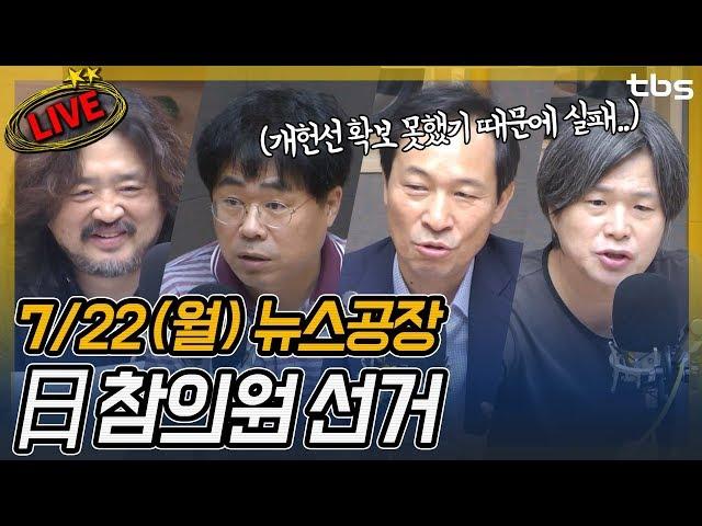 우상호, 주진우, 김경율, 서기호, 호사카 유지 | 김어준의 뉴스공장