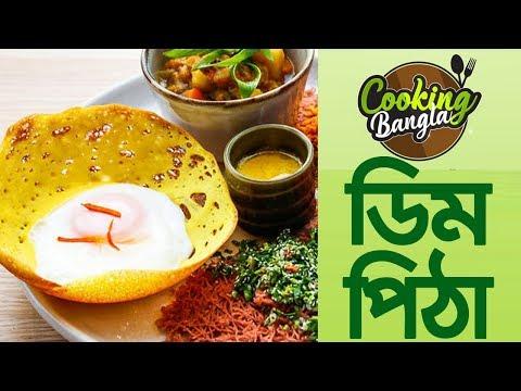 মজাদার স্বাদে ডিমের পিঠা | হপার্স | Dimer Pitha | Egg Hoppers