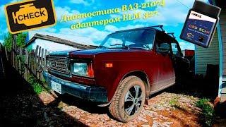 видео ВАЗ 21074