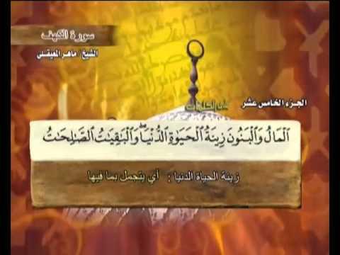 Učenje sure El-Kehf (18) - učač Mahir El-Muaikilii