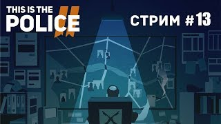 Прохождение This Is the Police 2 [#13] ФИНАЛ