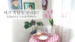 [주부독립] 옥탑방에서 브런치 먹기 | 셀프 카페 인테…
