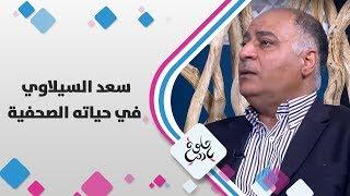 الكاتب الصحفي سعد حتر - سعد السيلاوي في حياته الصحفية