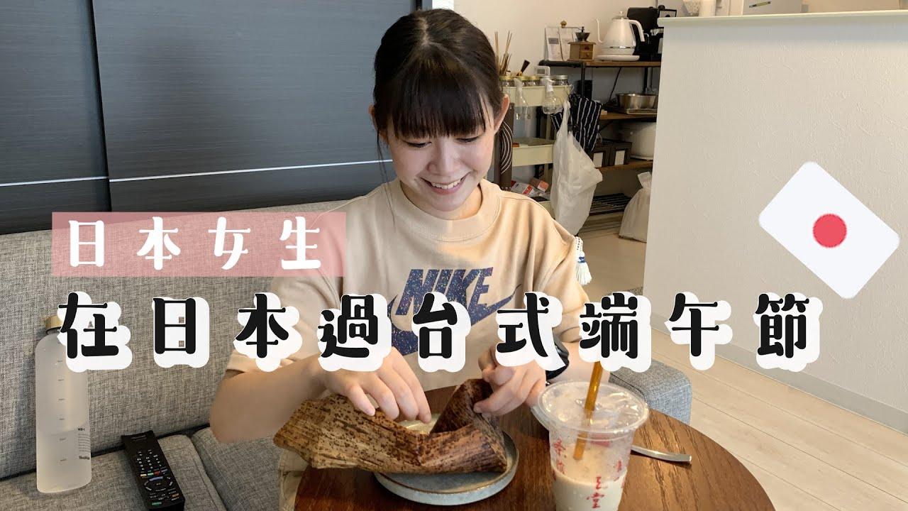 日本女生在日本過台式端午節!🐉♡吃粽子&立蛋初體驗!![ 大阪 KIKI🐰 ]