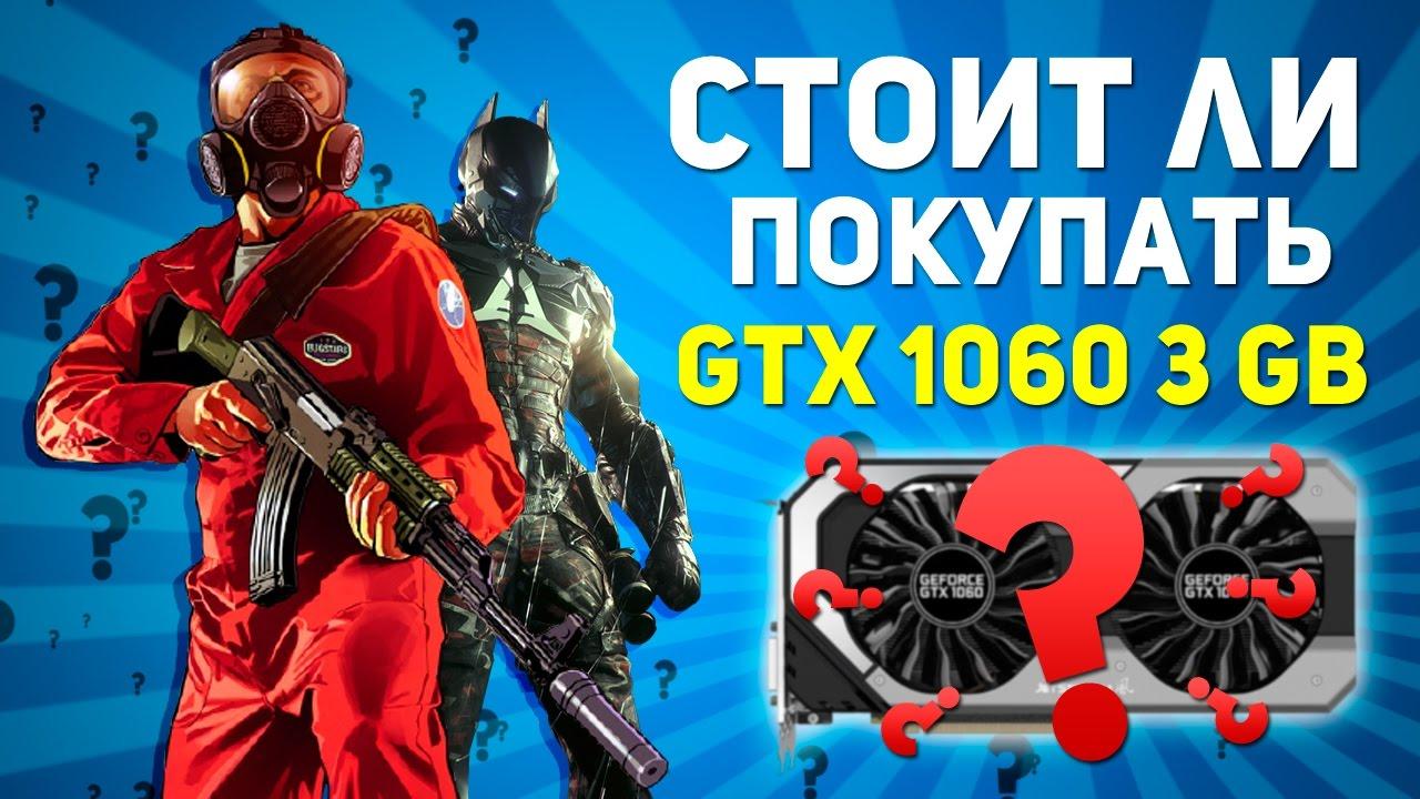 GTX 1060 3gb vs 6gb 1080p60fps chmaxim