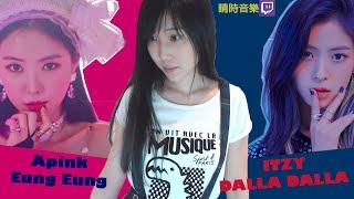 【鳳梨妹X跳舞】《%% (Eung Eung(응응)) + DALLA DALLA (달라 달라)》跳舞實況完整收錄