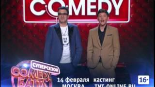 Comedy Баттл  - Кастинг на последний сезон