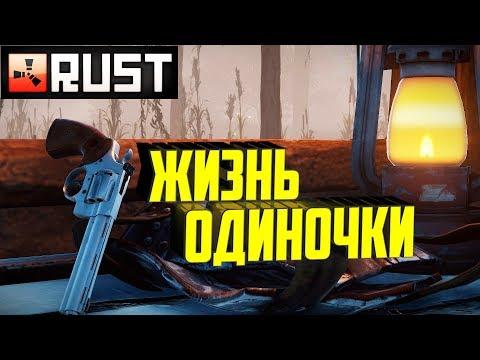 Rust - соло