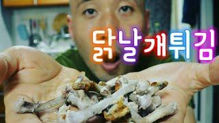 (간단한요리) 닭봉 닭날개로 튀김 만들기 조아스토리