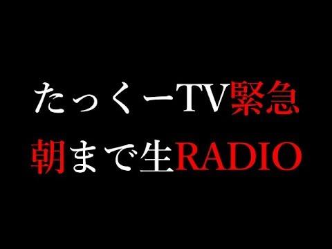 たっくーTV緊急朝まで生RADIO