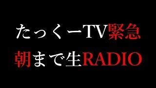 たっくーTV緊急朝まで生RADIO thumbnail