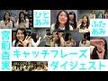 宮前杏実BB キャッチフレーズダイジェスト の動画、YouTube動画。