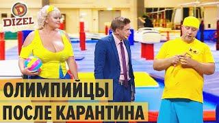 Толстые и пьяные: олимпийская сборная после карантина — Дизель Шоу 2020 | ЮМОР ICTV