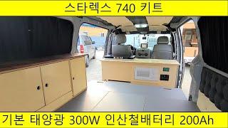 스타렉스 740키트(기본:인산철배터리200Ah,태양광3…