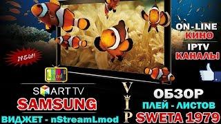 ТЕЛЕВИЗОРЫ : SAMSUNG SMART TV - IPTV & КИНО : ВИДЖЕТ nStreamLmod - ОБЗОР ПЛЕЙ ЛИСТОВ : SWETA 1979