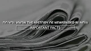 General Knowledge : Do you know the History of Newspaper in India