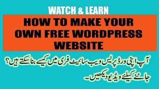 How to make complete website with wordpress in just 1 hour. (hindi/urdu) [part-1]