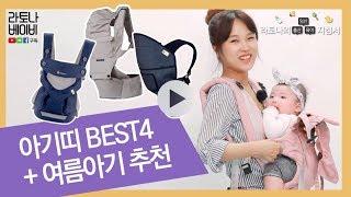 [라토나베이비] 출산준비물/ 아기띠 추천 BEST4
