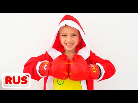 Влад и Никита хотят быть сильными - Коллекция видео для детей