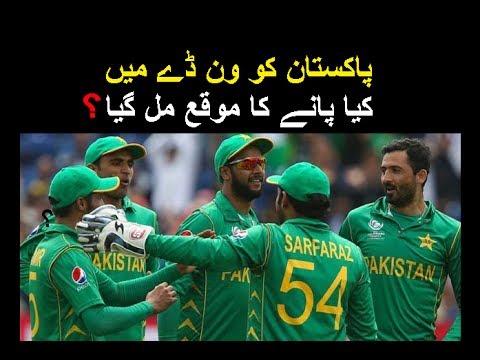 Pakistan Ko Kya Panay Ka Moka Mil Gaya ?