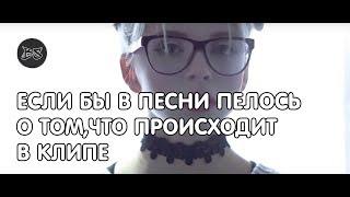 Пародия на GAZIROVKA - Black (2017) Если бы в песни пелось о том ,что происходит в клипе