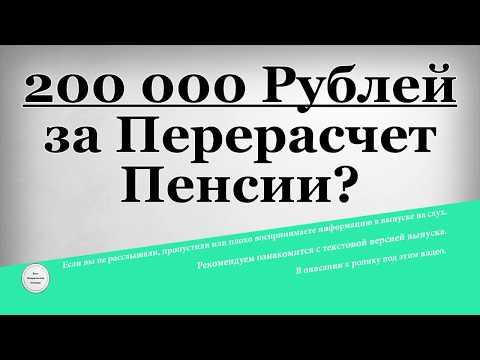 200 000 Рублей за Перерасчет Пенсии