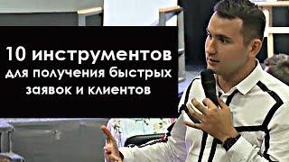 10 інструментів для отримання швидких заявок і клієнтів | Михайло Дашкієв. Бізнес Молодість