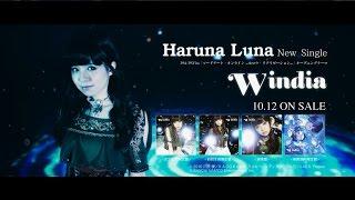 春奈るな 9thシングル「Windia」ミュージックビデオ 9thシングルは大人...
