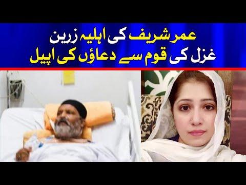 Umer Sharif wife Zareen Ghazal appeals for prayers from the nation