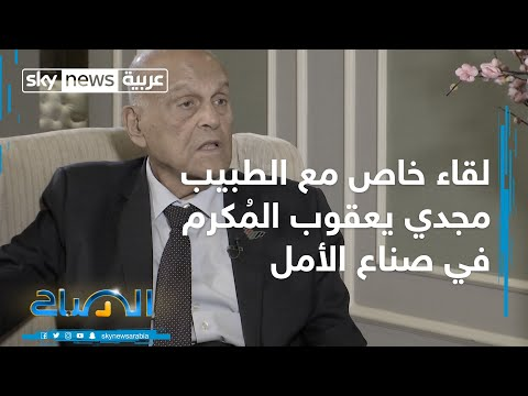 الصباح | لقاء خاص مع الطبيب مجدي يعقوب المُكرم في صناع الأمل  - 18:00-2020 / 2 / 22