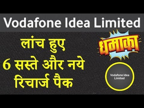 Vodafone Idea Limited Launched 6 New Combo Recharge Packs For Prepaid Users After Merger
