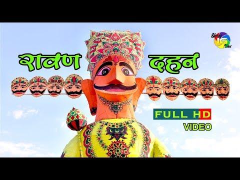happy dussehra Ravan Dahan 2017 Bali Rajsthan   SHREE IG FILMS Mo.9460525022