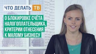 видео Блокировка счета по 115-ФЗ - причины и что делать для разблокировки