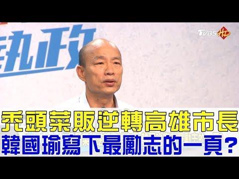 【完整版】禿頭菜販逆轉高雄市長!韓國瑜寫下最勵志的一頁?少康戰情室 20190208