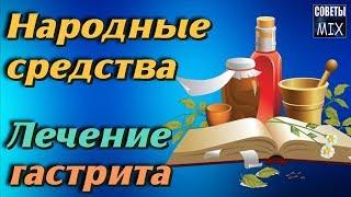 народные средства от гастрита, чтобы привести в норму уровень кислотности желудочного сока