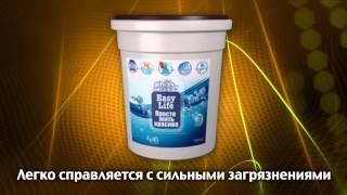 Easy Life. Продукты для дома(, 2012-12-03T19:06:10.000Z)