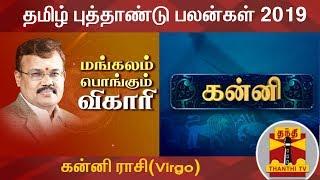 கன்னி ராசி தமிழ் புத்தாண்டு பலன்கள் 2019 Kanni Rasi Virgo Astrologer Shelvi