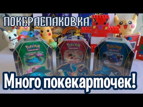 Три тин-бокса с карточками Pokemon   Покераспаковка