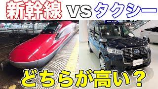 【バカ企画】東京→上野どちらが高い!?