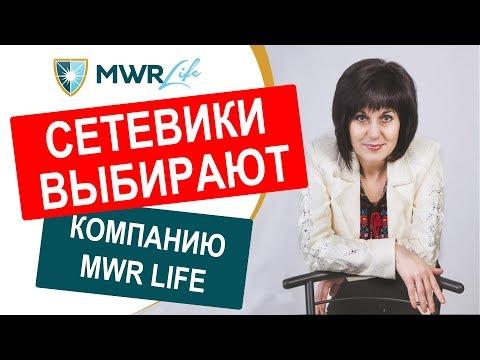 5 причин почему сетевики выбирают компанию MWR Life. Ольга Лобанова.