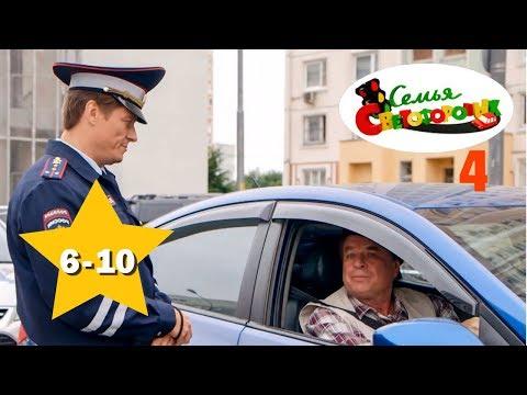 """Семья Светофоровых 4 сезон (6-10 серии) """"Пешеход и пассажир""""   Сериалы для детей"""