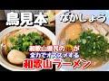 【めっちゃオススメ】和歌山県民の俺が最近食べた和歌山ラーメンで美味しかった2店舗…
